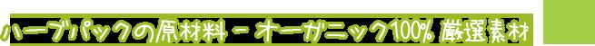ハーブパックの原材料 - オーガニック100% 厳選素材