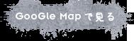 ドッグサロンヌリアへのアクセスをグーグル・マップで見る